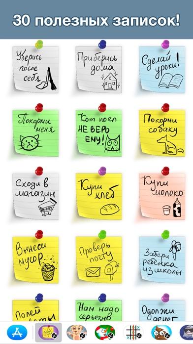 Бумажные стикеры записки Скриншоты4