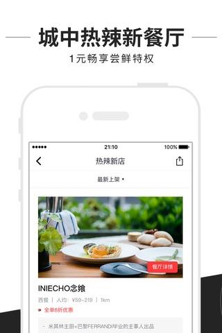 ENJOY-精选美食电商 screenshot 3