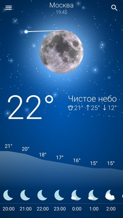 Прогноз погоды в РоссииСкриншоты 2