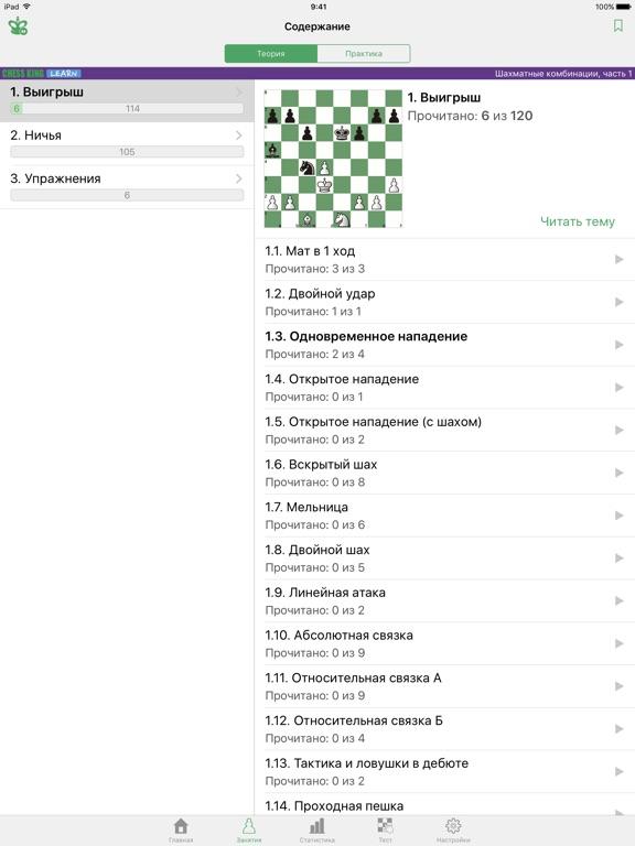 Скачать игру Комбинации - 1. Шахматы