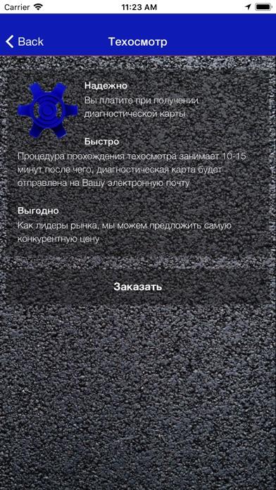 Техосмотр-ДК ОСАГО — быстрый техосмотр