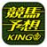 競馬予想キング - 当たる競馬予想が手に入る競馬予想アプリ
