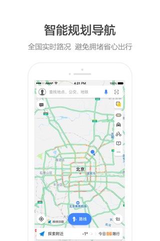 高德地图-精准地图,旅游导航必备 screenshot 1