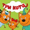 Три Кота: Пикник для Малышей