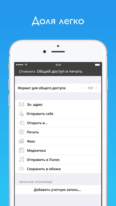 JotNot сканерСкриншоты 3