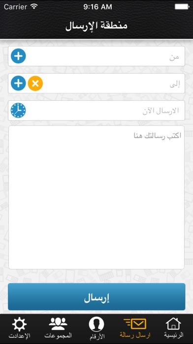 Saudisms | سعودي اس ام اسلقطة شاشة3
