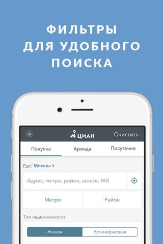 ЦИАН. Снять, купить квартиру screenshot 3
