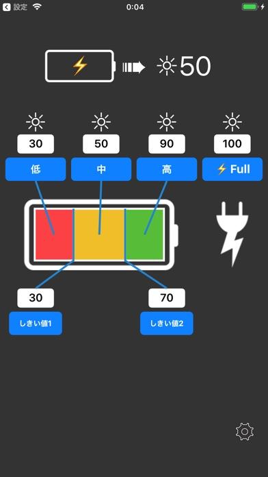 明るさ調節 -高性能な液晶輝度調整ツール&ウィジェット-のスクリーンショット3