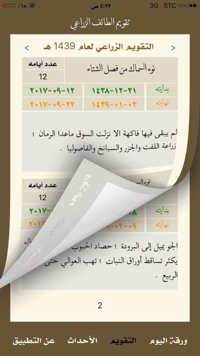 تقويم الطائف الزراعيلقطة شاشة3