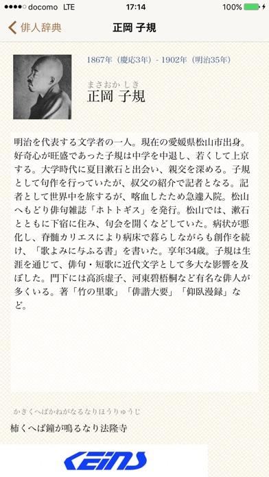 俳句検定のスクリーンショット5