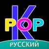 K-POP Амино