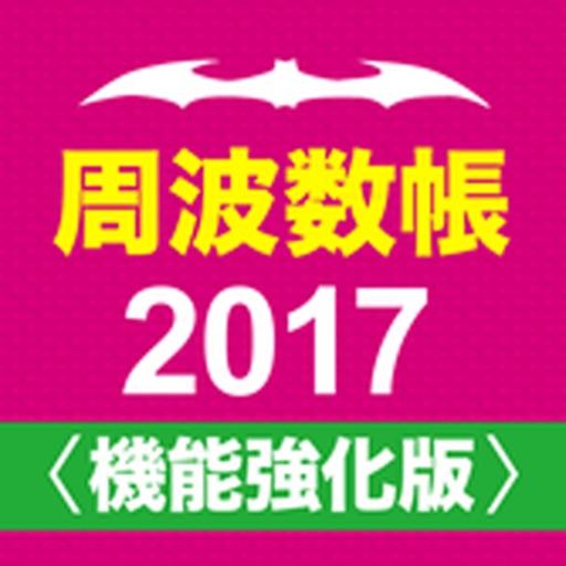 周波数帳2017
