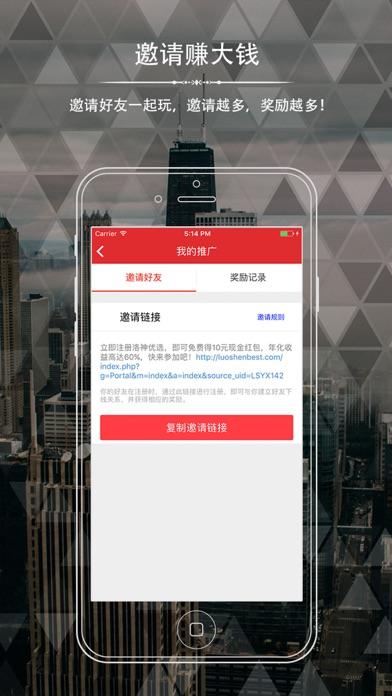 洛神优选理财-安全靠谱的投资平台屏幕截图3