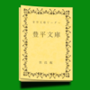 豊平文庫-Kaigi-An, Inc.