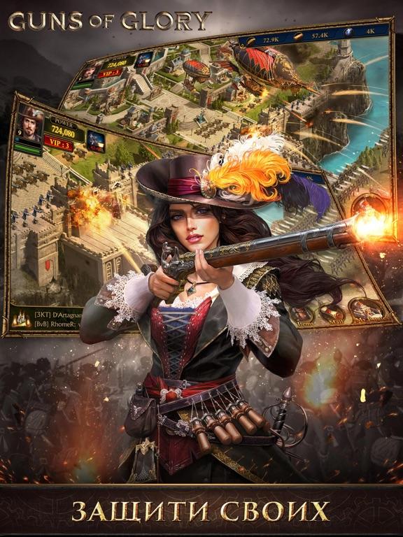 Guns of Glory на iPad