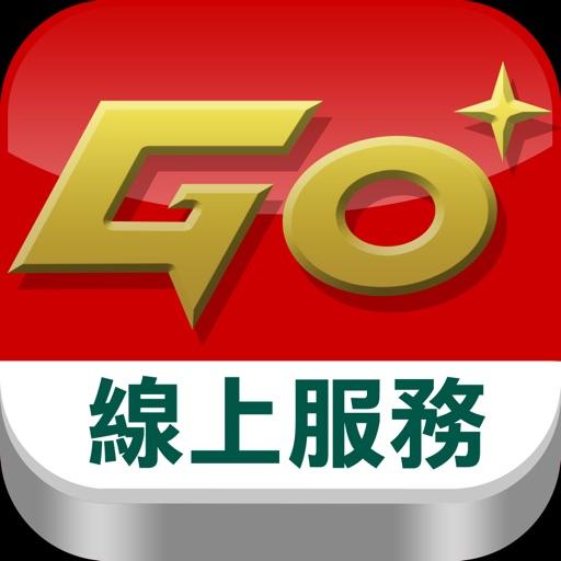 群益GO+ 線上服務 iOS App