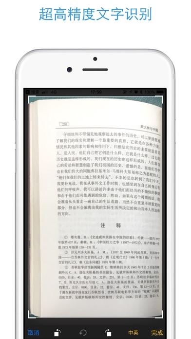 扫描翻译大师pro-OCR图片文字识别翻译