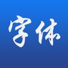 中文字体-安装体验数百款精选字体