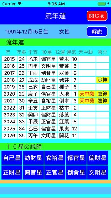八雲四柱推命2018年版 screenshot1