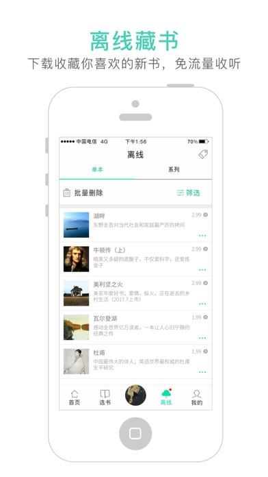 路上读书-听海量热门全球好书 screenshot four