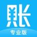 110.账王专业版-企业记账软件
