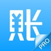账王Pro-专业版企业记账软件