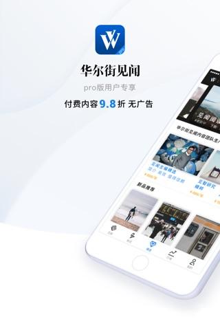 华尔街见闻(专业版)-全球财经新闻精选 screenshot 1