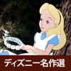【ディズニー名作選】英語で学ぶ「ふしぎの国...