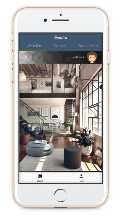 Samira - مجتمع محبي التصميملقطة شاشة1