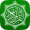 Koran Deutsch - Übersetzung, Audio, Tafsir القرآن