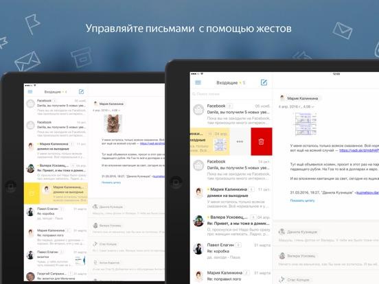 Яндекс.Почта Скриншоты8