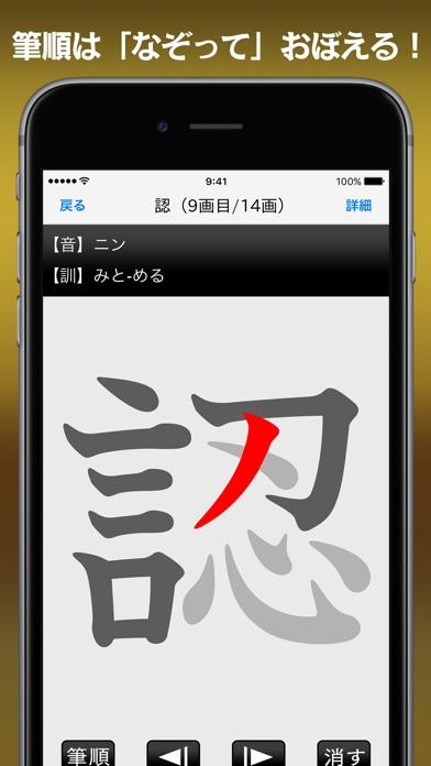 常用漢字筆順辞典 screenshot1