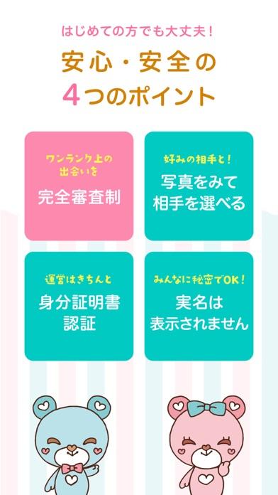 イヴイヴ - 日本最大の審査制 婚活・恋活・出会いアプリのスクリーンショット5