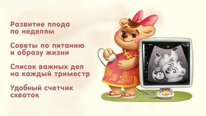 Календарь беременности и родов Скриншоты3