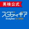 英検対策公式アプリ スタディギア for ...