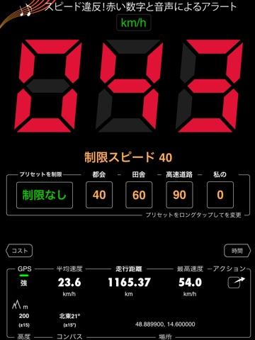 Speedometer 55 Start. GPS Box. screenshot 3