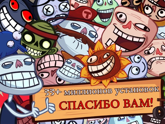 Игра Troll Face Quest Video Games
