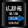 広辞苑第六版〔第七版移行版〕【岩波書店】(...