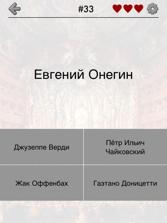 Скачать игру Известные оперы и композиторы
