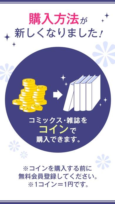 マーガレットBOOKストア! 少女マンガ全冊試し読みOK!!スクリーンショット