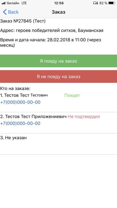 Бест-ГрузчикСкриншоты 3