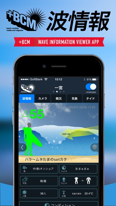 BCM波情報Viewerアプリスクリーンショット