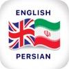 Persian Dictionary - ديكشنري