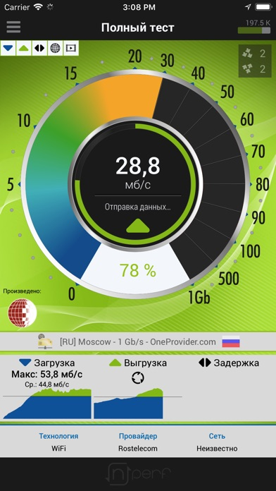 nPerf тест скорости интернетаСкриншоты 1