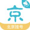 北京挂号网-160家医院预约挂号网