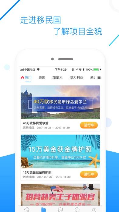 download 海那边-互联网移民海外房产投资服务平台 apps 0