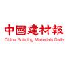 中国建材报网 Wiki