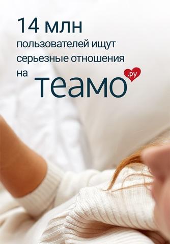 Теамо.ру – знакомства рядом screenshot 2