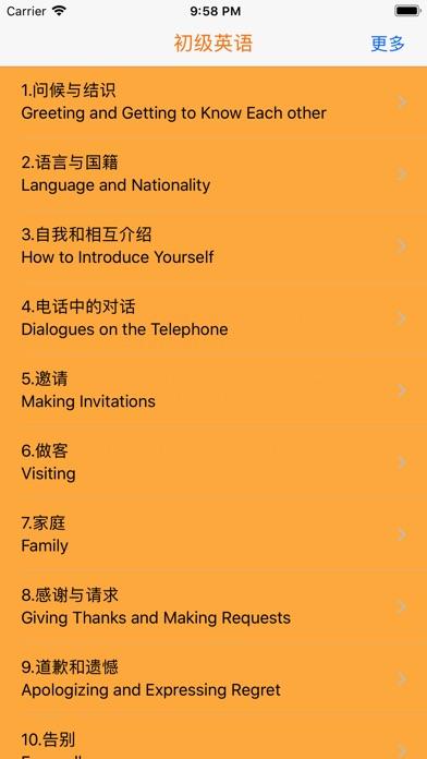 学英语-懒人零基础跟我学初级英语口语