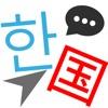 韓国交流・友達作り・出会い・韓国語練習